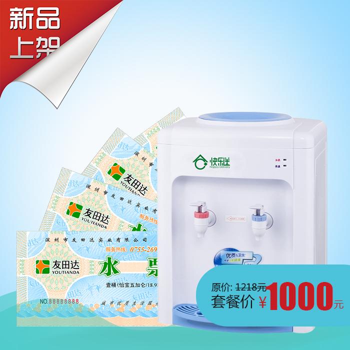 购怡宝水票50张赠价值218元快乐送台冰机
