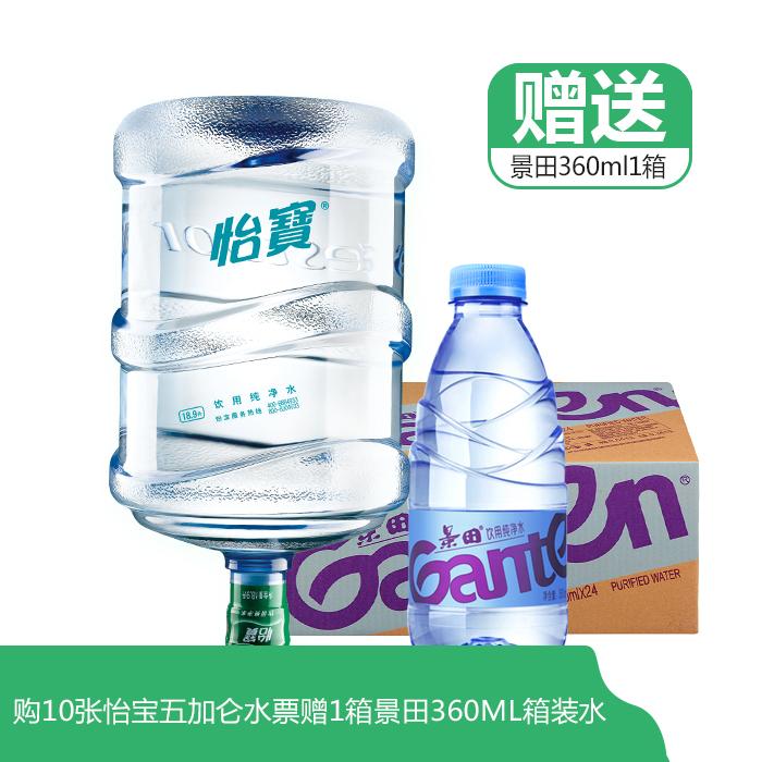 10张怡宝桶装水水票赠1箱景田360ml-24瓶