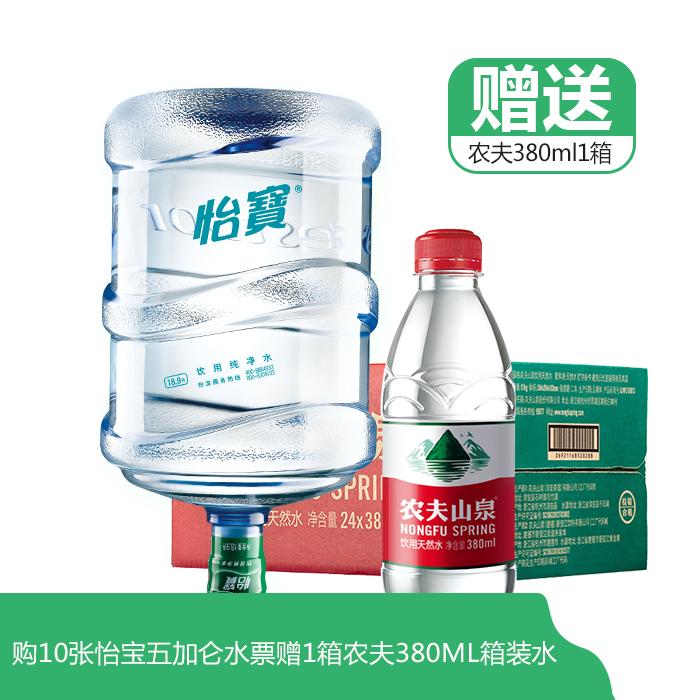 10张怡宝桶装水水票赠1箱农夫山泉380ml-24瓶